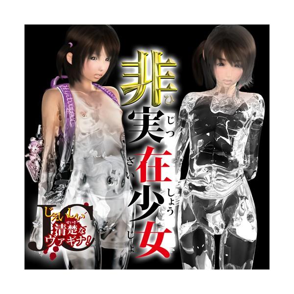Invisible-Girl-JC-Jay-SHI3